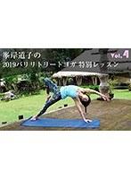 【VR】vol4 峯岸道子の2019バリリトリートヨガ 特別レッスン
