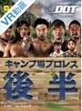 【VR】DDTキャンプ場プロレス 2017年9月3日 後半