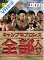 【VR】DDTキャンプ場プロレス 2017年9月3日 完全版