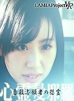 【VR】心霊曼邪羅VR 自殺志願者の怨霊