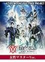 【女性マスター】Fate/Grand Order THE STAGE-神聖円卓領域キャメロット-