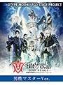 【男性マスター】Fate/Grand Order THE STAGE-神聖円卓領域キャメロット-