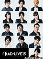AD-LIVE 2015(9月12日 昼公演 【櫻井孝宏×津田健次郎×鈴村健一】)