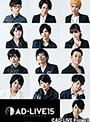 AD-LIVE 2015(10月18日 夜公演【下野紘×福山潤×鈴村健一】)