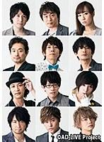 AD-LIVE 2017(10月14日 昼公演【高垣彩陽×津田健次郎】)