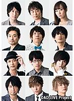 AD-LIVE 2017(10月15日 昼公演【蒼井翔太×浅沼晋太郎】)