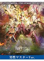 【男性マスター】Fate/Grand Order THE STAGE-絶対魔獣戦線バビロニア-
