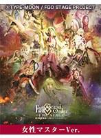 【女性マスター】Fate/Grand Order THE STAGE-絶対魔獣戦線バビロニア-