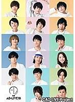 AD-LIVE 2018(9月23日 昼公演【梶 裕貴×羽多野 渉×鈴村健一】)