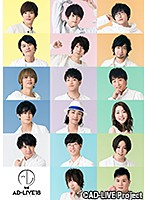 AD-LIVE 2018(10月7日 昼公演【櫻井孝宏×前野智昭×鈴村健一】)