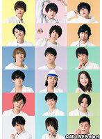 AD-LIVE 10th Anniversary stage〜とてもスケジュールがあいました〜(11月17日 昼公演【蒼井翔太×浅沼晋太郎×梶 裕貴×下野 紘×寺島拓篤×鈴村健一】)