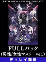 ディレイ配信 「Fate/Grand Order THE STAGE-冠位時間神殿ソロモン-」FULLセット