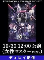【10/30 12:00】ディレイ配信 「Fate/Grand Order THE STAGE-冠位時間神殿ソロモン-」女性マスター