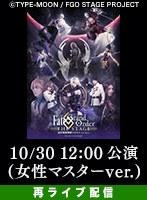 【10/30 12:00】見逃しパック 「Fate/Grand Order THE STAGE-冠位時間神殿ソロモン-」女性マスターセット