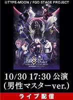 ライブ配信 Fate/Grand Order THE STAGE-冠位時間神殿ソロモン-