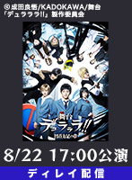 【8/22 17:00千秋楽】ディレイ配信 舞台「デュラララ!!」〜円首方足の章〜