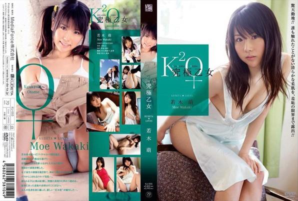 KU-005 究極乙女 若木萌
