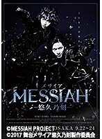 舞台「メサイア ―悠久乃刻―」