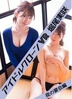 【VR】【独占】 アイドルクローンVR 堀尾実咲- 夜の宴会編-