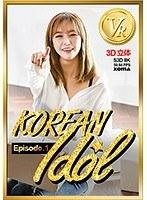 アイドルセクシー動画 【VR】episode 01 KOREAN IDOL