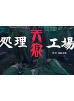 【VR】天獄処理工場
