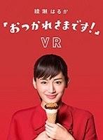 【VR】綾瀬はるか「おつかれさまです!」VR(無料)