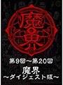 第9回~第20回 魔界 ~ダイジェスト版~ (無料)