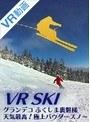 【VR】SKI !スキー!