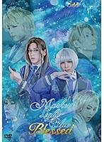 【シリーズ独占配信!】MARKER LIGHT-BLUE Blessed(特典映像付き)
