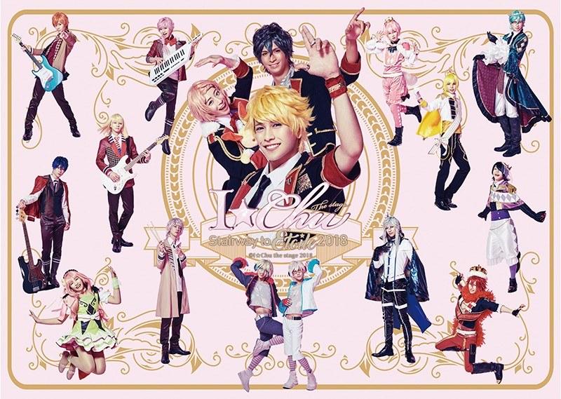 アイ★チュウ ザ・ステージ~Stairway to Etoile 2018~ 配信中!