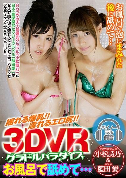 【VR】3DVR グラドルパラダイス お風呂で舐めて…小松詩乃&藍田愛