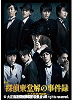舞台『探偵東堂解の事件録-大正浪漫探偵譚-』