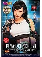 作品画像:【VR】FINAL FUCKER VR MAKELOVE 蓮実クレア