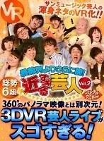 【VR】最前列よりさらに前!近すぎる芸人 vol.2