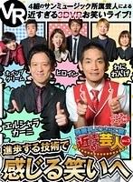 【VR】最前列よりさらに前!近すぎる芸人 vol.3