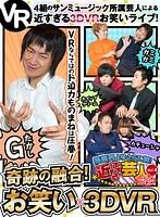 【VR】最前列よりさらに前!近すぎる芸人 vol.4
