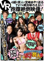 【VR】最前列よりさらに前!近すぎる芸人 vol.6