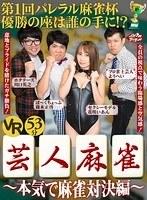 【VR】芸人麻雀 ~本気で麻雀対決編~