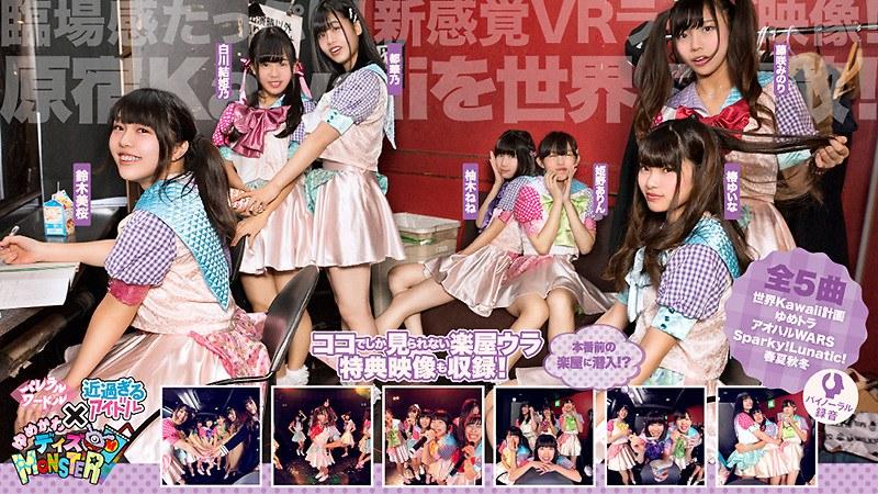 【VR】近過ぎるアイドル〜ゆめかわデイズMONSTER編〜