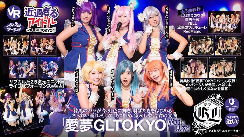 【VR】近過ぎるアイドル〜愛夢GLTOKYO編〜
