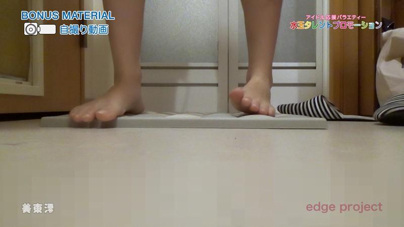 水玉タレントプロモーション 美東澪