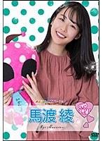 【馬渡綾動画】水玉タレントプロモーション-馬渡綾のダウンロードページへ