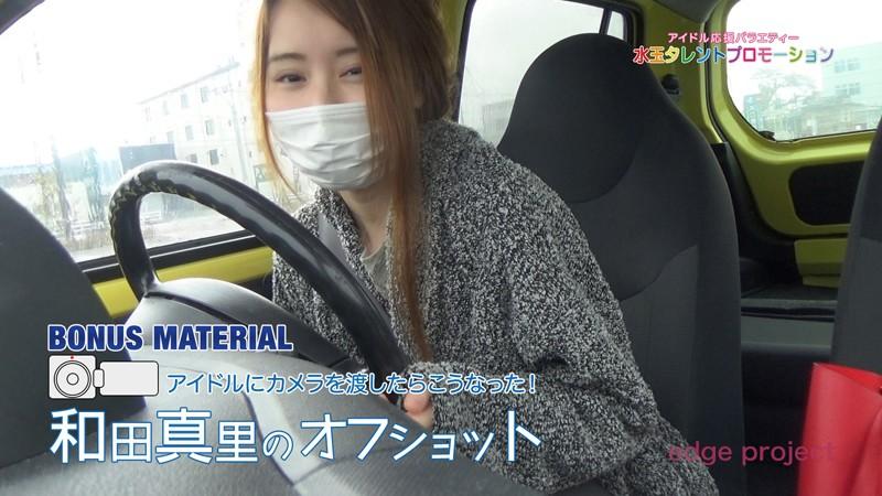 水玉タレントプロモーション 和田真里