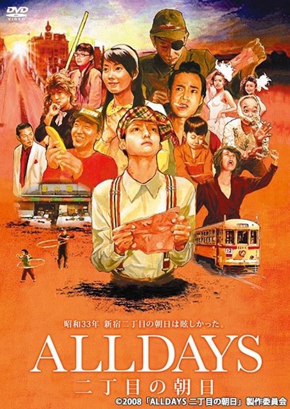 ALLDAYS~二丁目の朝日