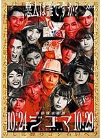 「帝都探偵奇譚ジゴマ」〜怪盗サイド〜