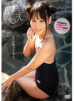 【もえは知ってるよ。 小倉もえ】ロリで水着のアイドル美少女女の子の、小倉もえの撮影イメージビデオ。