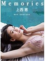 【上西恵動画】Memories-上西恵