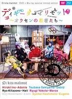 『ディキータマリモット〜オウセンの若者たち〜』 二日目「頭の中のかき方」