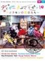 『ディキータマリモット~オウセンの若者たち~』 九日目「楽屋サイファー」