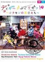 『ディキータマリモット〜オウセンの若者たち〜』 十一日目「オーディション」